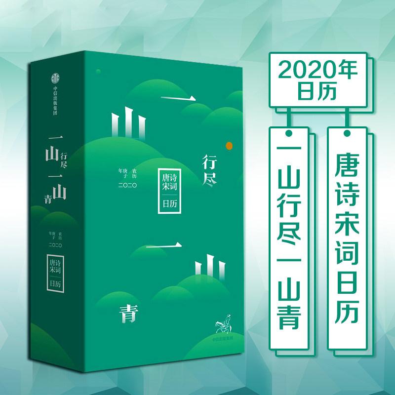 【11月特惠】一山行尽一山青:唐诗宋词日历·2020