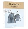 HANON娃衣缝纫书 商品缩略图0