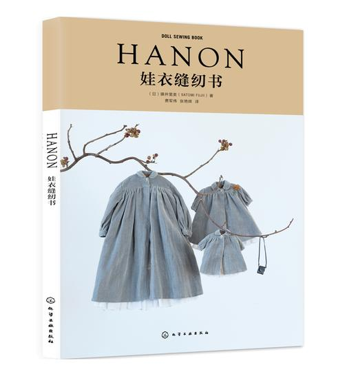 HANON娃衣缝纫书 商品图0