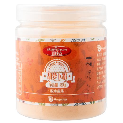 百钻果蔬粉 天然果蔬制成 上色效果好 不含色素安全食用 商品图0