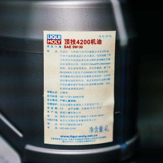 力魔 顶技4200 全合成机油 5W-30 4L 3715 商品图2