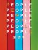 【爆款返场】人民日报社人民网 记者专业采访本 工作涂鸦学生A6便携多彩仿皮记事本 商品缩略图0