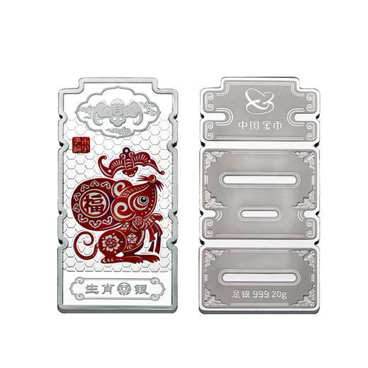 【中国金币】2020鼠年(庚子)生肖喜银章套装(99.9%) 商品图2