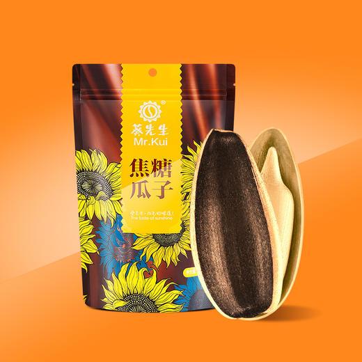 【预售:2月10号开始发货】内蒙古原生态瓜子 籽大 仁大 饱满  多种口味 种种美妙 商品图3