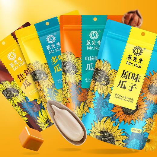 【预售:2月10号开始发货】内蒙古原生态瓜子 籽大 仁大 饱满  多种口味 种种美妙 商品图0