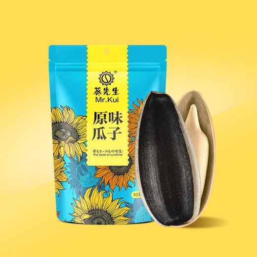 【预售:2月10号开始发货】内蒙古原生态瓜子 籽大 仁大 饱满  多种口味 种种美妙 商品图1