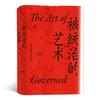 被统治的艺术 中华帝国晚期的日常政治(知名媒体人高晓松推荐,《明朝那些事儿》作者当年明月作序) 商品缩略图0