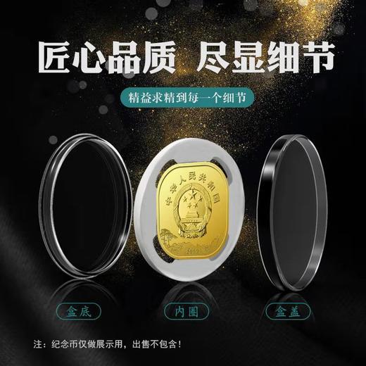 【收藏工具】武夷山纪念币圆壳+衬圈20个带收纳盒·不含币 商品图2