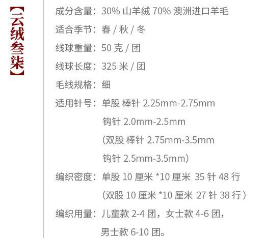【云绒叁柒】30%山羊绒70%澳毛 高端正品毛线 一团50克 商品图4