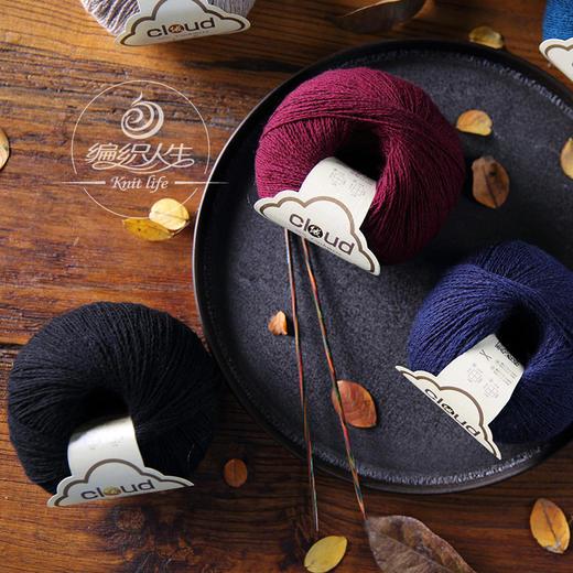 【云绒叁柒】30%山羊绒70%澳毛 高端正品毛线 一团50克 商品图1