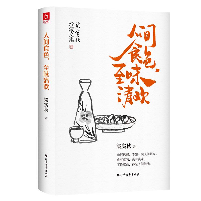 梁实秋经典散文(全3册) 商品图2