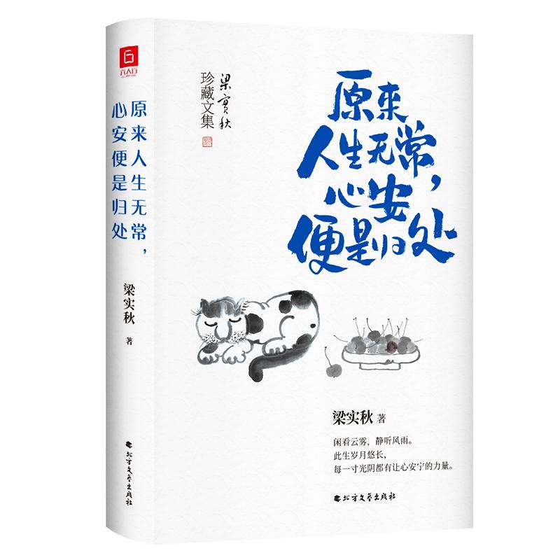 梁实秋经典散文(全3册) 商品图3