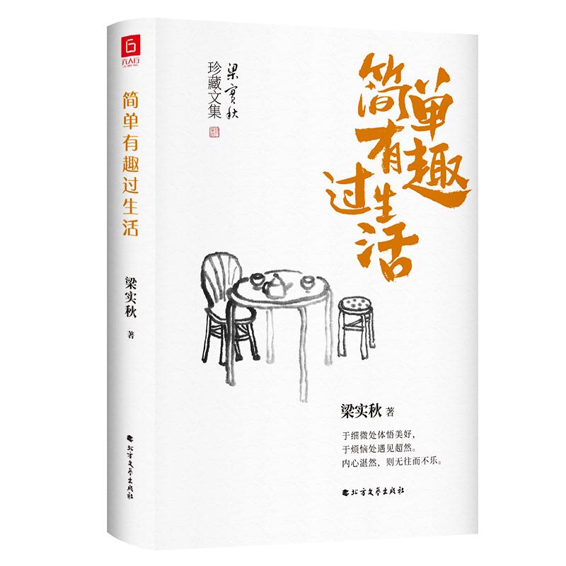 梁实秋经典散文(全3册) 商品图4