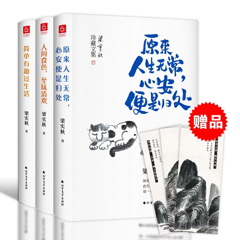 梁实秋经典散文(全3册) 商品图0