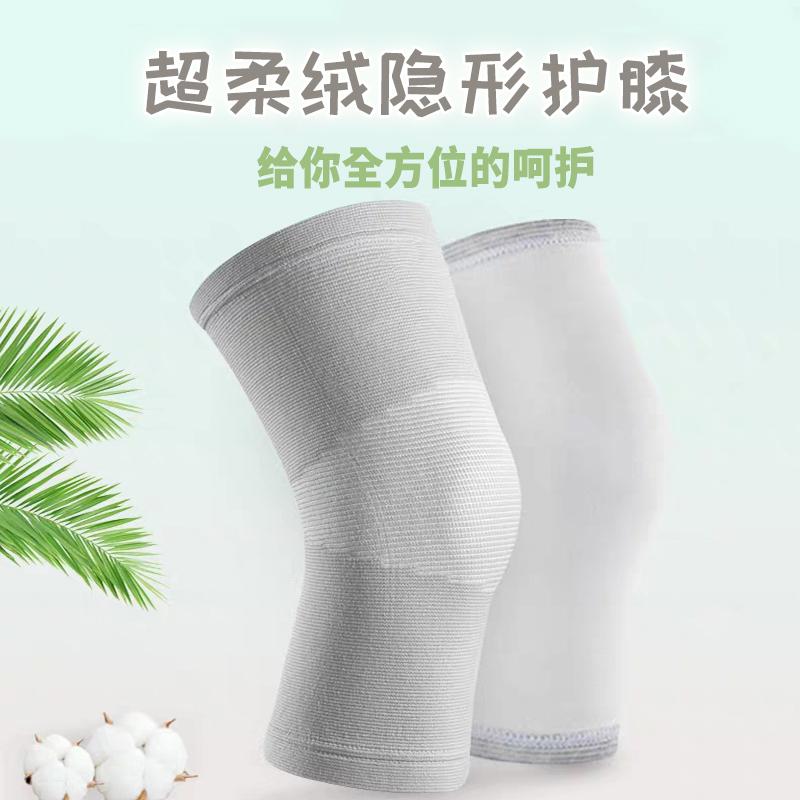 【膝盖上的暖宝宝】超柔澳羊绒 蓄热保暖 吸湿透气 柔软舒适 四面弹力 冬季护膝