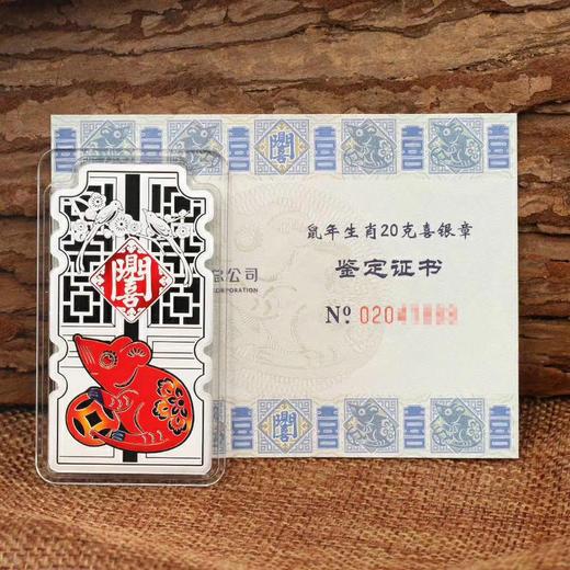 【中国金币】2020鼠年(庚子)生肖20克喜银章(99.9%) 商品图3