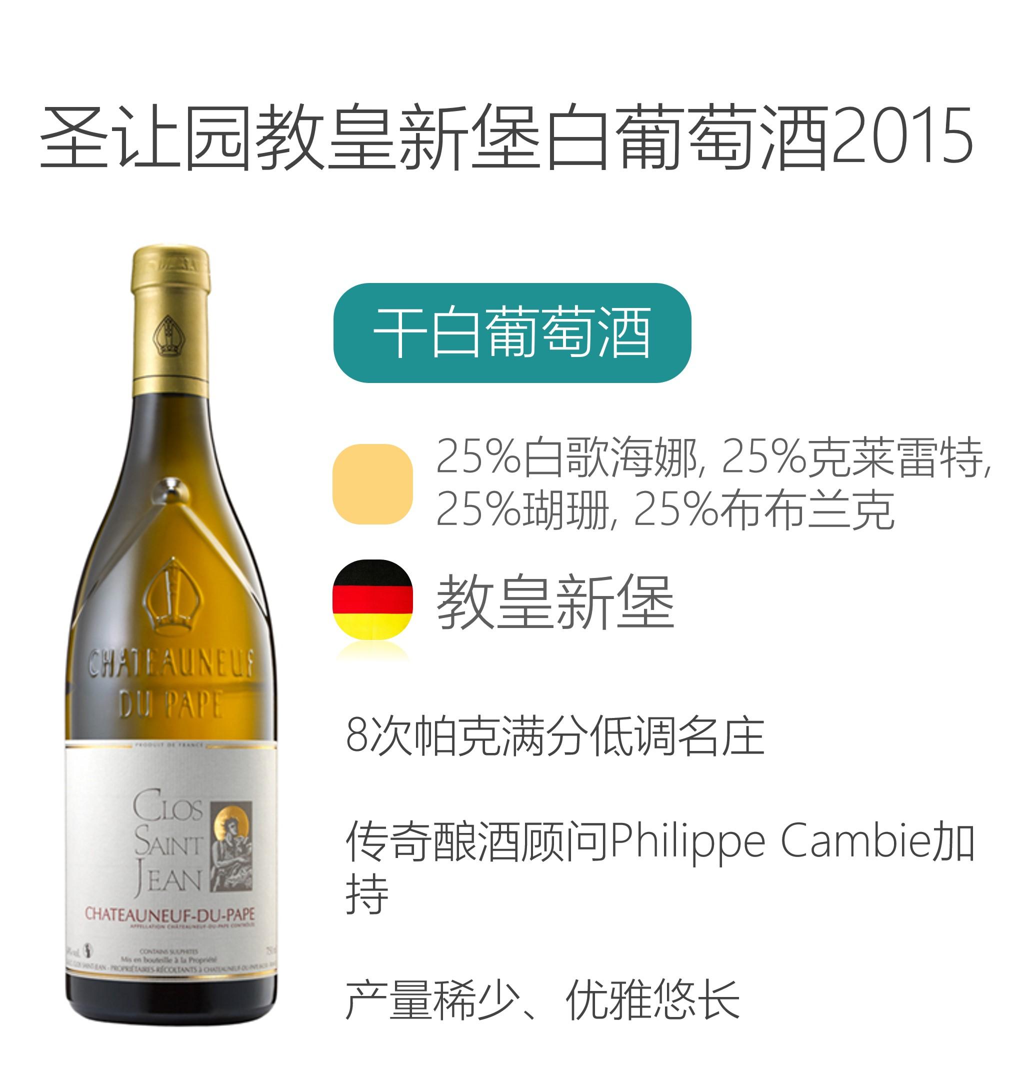 2014年圣让园教皇新堡白葡萄酒Clos St Jean Chateauneuf du Pape Blanc 2014 商品图1
