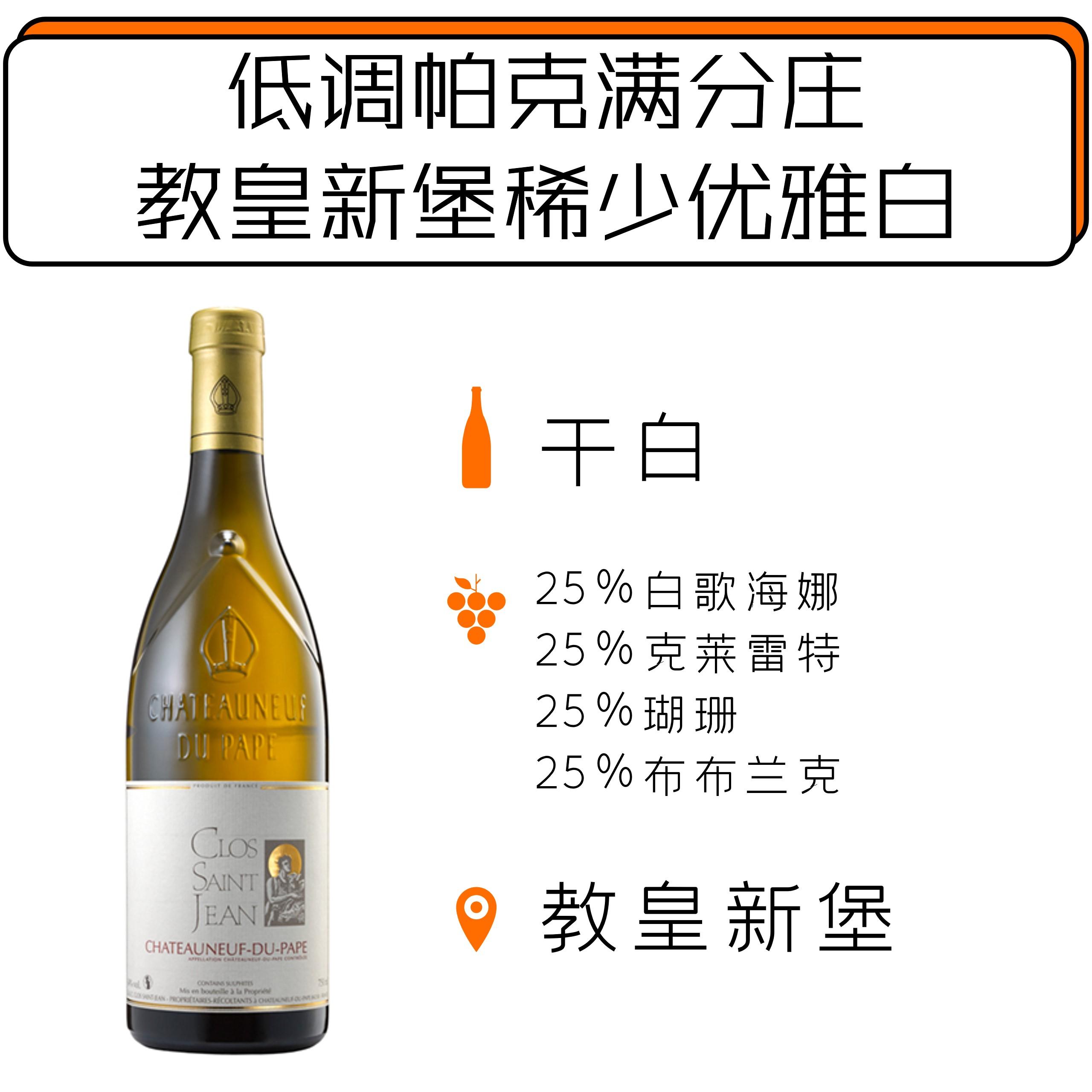 2014年圣让园教皇新堡白葡萄酒Clos St Jean Chateauneuf du Pape Blanc 2014 商品图0