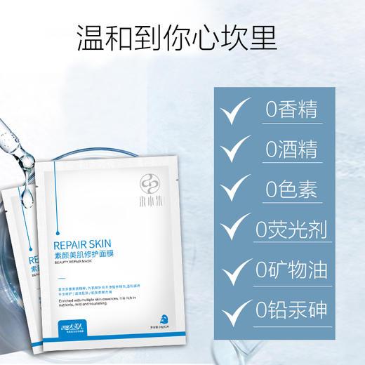 素颜美肌修护面膜 商品图1