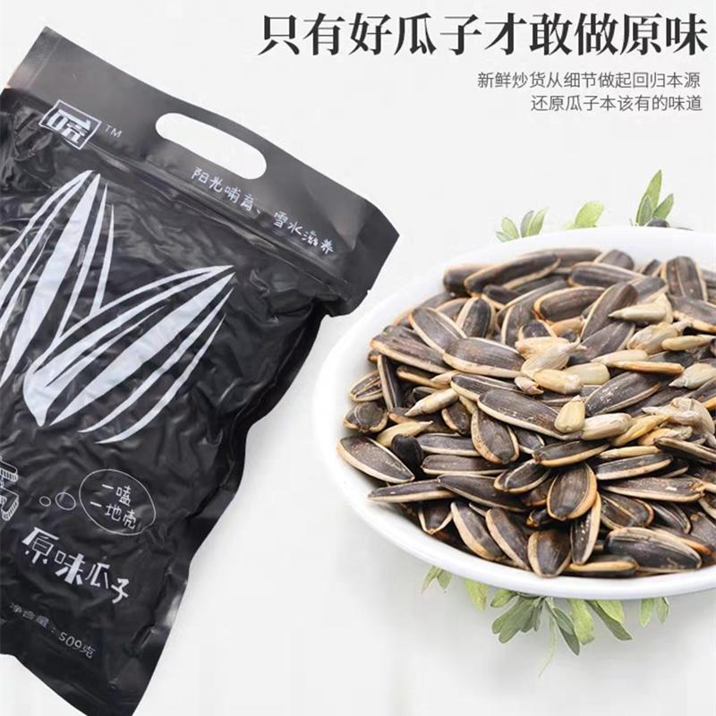新疆阿勒泰瓜子 香脆美味 颗粒饱满 粒粒醇香 109g*3袋 6袋减10元 商品图0