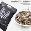 新疆阿勒泰瓜子 香脆美味 颗粒饱满 粒粒醇香 109g*3袋 6袋减10元 商品缩略图0