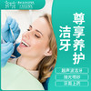 尊享养护洁牙 --远东龙岗院区-口腔科 商品缩略图1