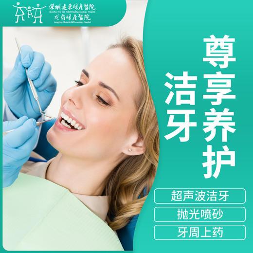 尊享养护洁牙 --远东龙岗院区-口腔科 商品图1