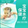 婴儿水疗保健套餐卡 -远东龙岗妇产医院-儿保科 商品缩略图0