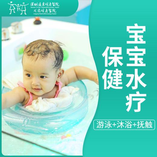 婴儿水疗保健套餐卡 -远东龙岗妇产医院-儿保科 商品图0