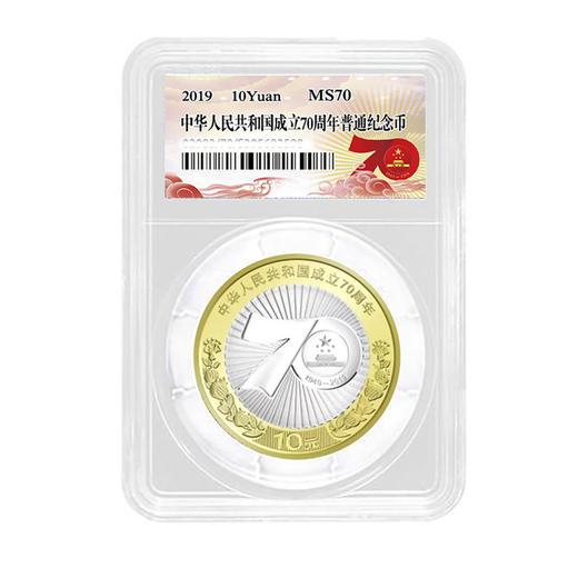 【建国】国庆70周年金银币封装评级套装(MS70) 商品图4