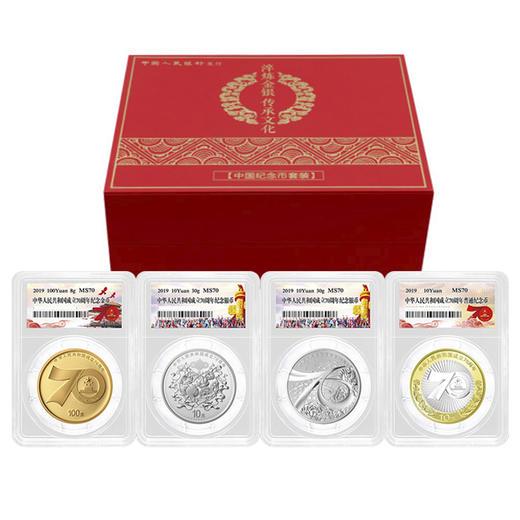 【建国】国庆70周年金银币封装评级套装(MS70) 商品图0