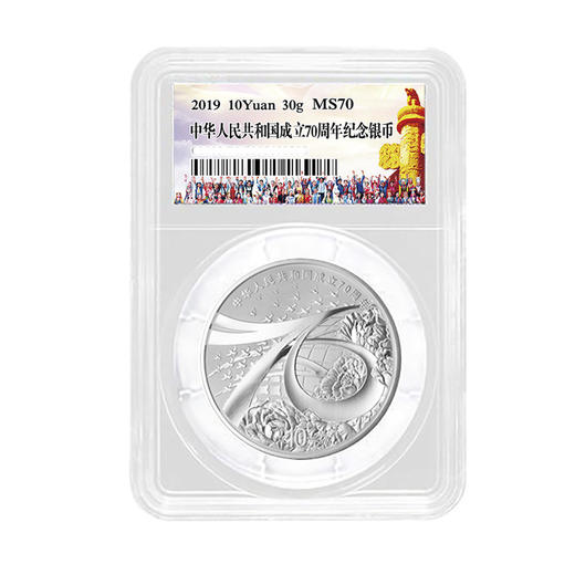 【建国】国庆70周年金银币封装评级套装(MS70) 商品图2