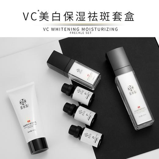 VC美白保湿祛斑套盒 商品图3