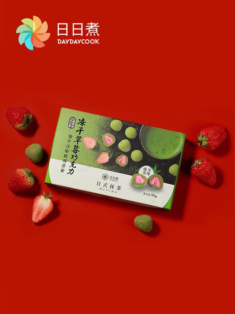 日日煮冻干草莓巧克力抹茶礼盒装圣诞节礼物90g