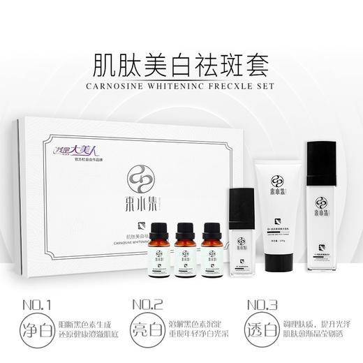 肌肽美白祛斑套 商品图0