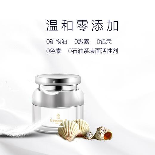 晶瓷莹润美白霜 商品图1