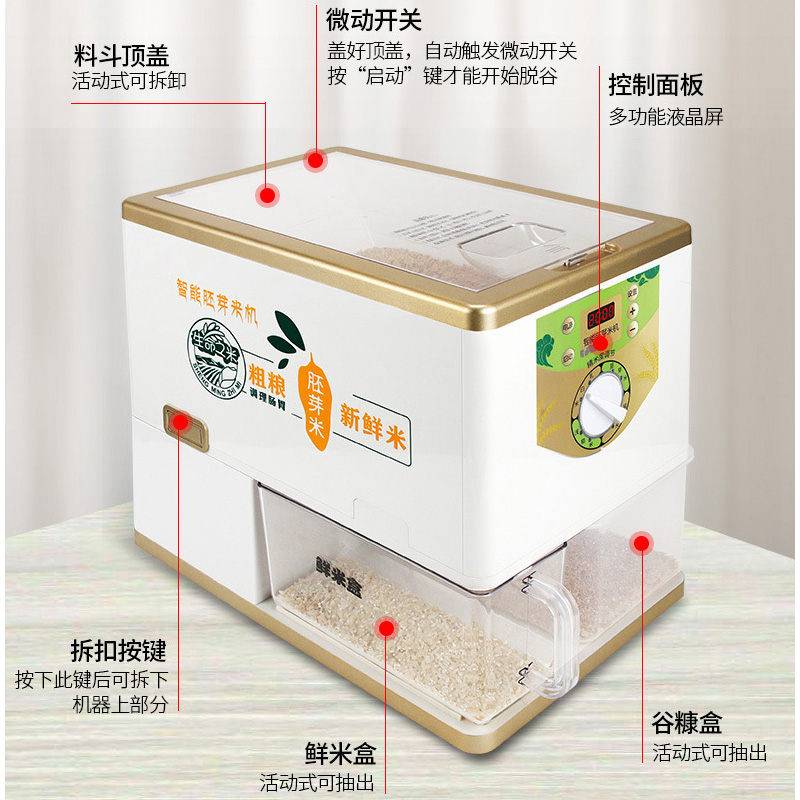 碾米机家用全自动稻谷打米机多功能胚芽米机鲜米机精米机 商品图1