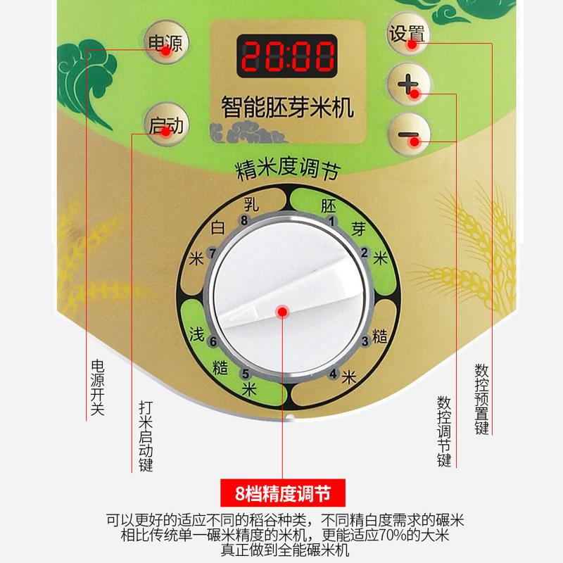 碾米机家用全自动稻谷打米机多功能胚芽米机鲜米机精米机 商品图2