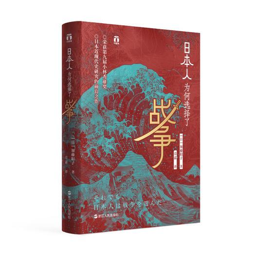 《日本人为何选择了战争》:中文简体版首次推出 商品图0