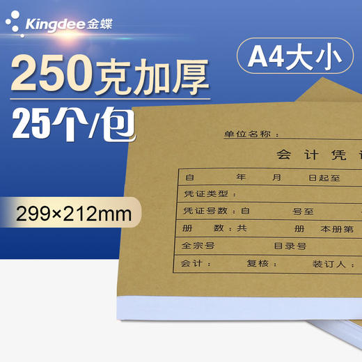 金蝶会计凭证封面  购买前请先确认好您要购买产品的型号和规格 商品图2