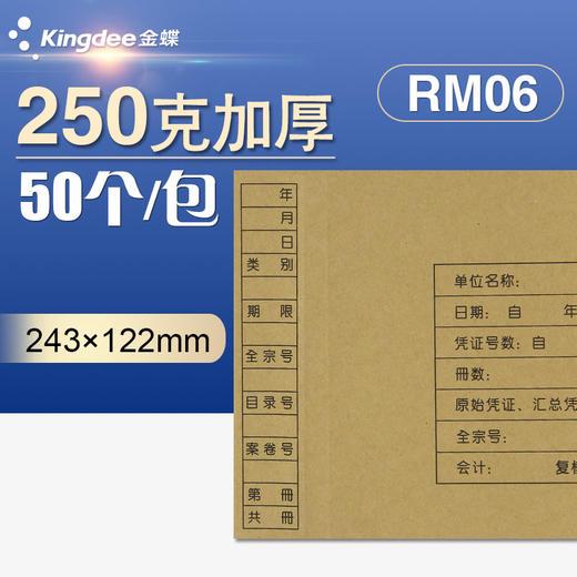 金蝶会计凭证封面  购买前请先确认好您要购买产品的型号和规格 商品图1