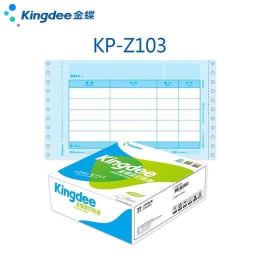 金蝶妙想金额记账凭证纸  购买前请先确认好您要购买产品的型号和规格 商品图4