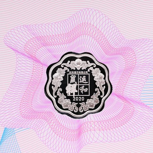 【沈阳造币】2020鼠年生肖贺岁镂空方卡 商品图1