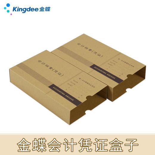 金蝶会计档案凭证盒 购买前请先确认好您要购买产品的型号和规格 商品图2