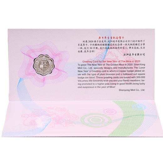 【沈阳造币】2020鼠年生肖贺岁镂空方卡 商品图3