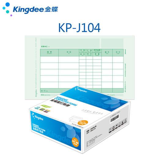 金蝶妙想金额记账凭证纸  购买前请先确认好您要购买产品的型号和规格 商品图1