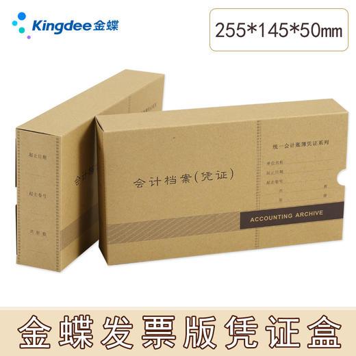 金蝶会计档案凭证盒 购买前请先确认好您要购买产品的型号和规格 商品图0