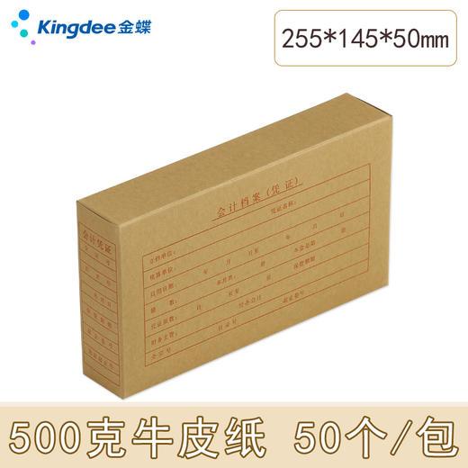 金蝶会计档案凭证盒 购买前请先确认好您要购买产品的型号和规格 商品图1