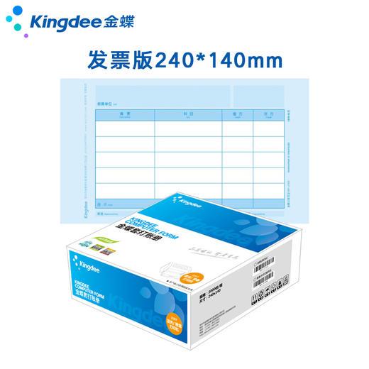 金蝶妙想金额记账凭证纸  购买前请先确认好您要购买产品的型号和规格 商品图0