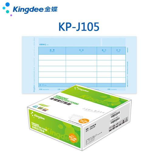 金蝶妙想金额记账凭证纸  购买前请先确认好您要购买产品的型号和规格 商品图2